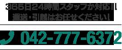 042-777-6372